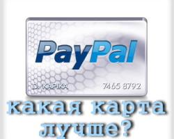 привязать карту к paypal