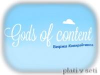 godsofcontent logo