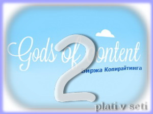 godsofcontent otzuvu logo