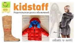 где купить недорогую детскую одежду