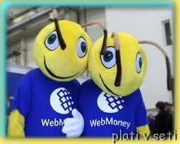 vuvesti webmoney-ukraine