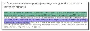 stat-freelancerom- kabanchik-komissia