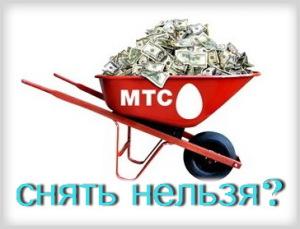 снять деньги с мтс-1