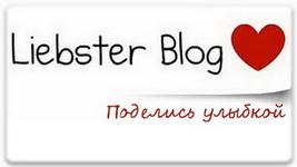 liebster-blog мин
