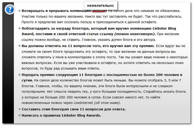 условия Liebster Awards