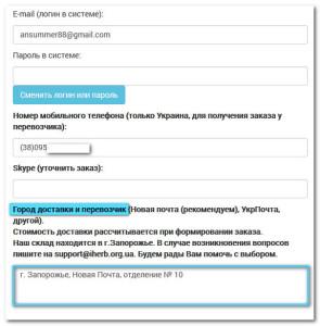 iherb украина доставка