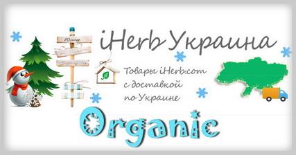 органическая косметика iherb украина