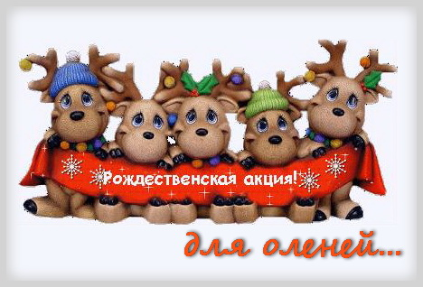 рождественские скидки