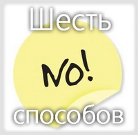 6 способов сказать нет