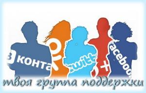соцсети форум копирайтеров