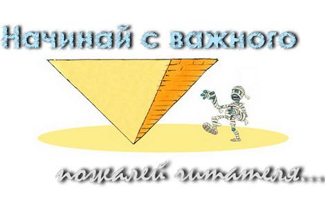 perevernutaya-piramida-2