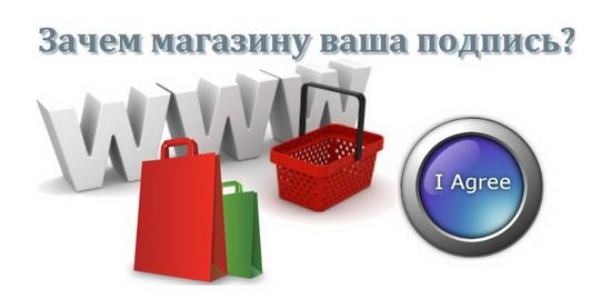 покупки через интернет-магазины подпись