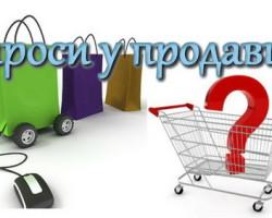 вопросы покупки через интернет-магазин