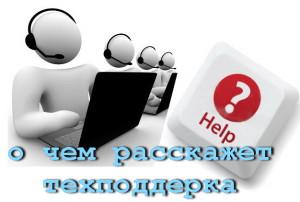 качество техподдержки и покупки через интернет