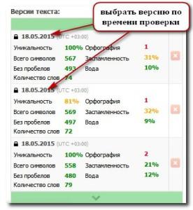 текст ру. сохранение версий