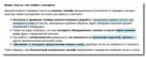 текст.ру алгоритм проверки на плагиат