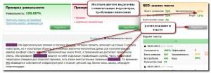 текст.ру сео-анализ