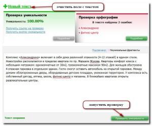 текст.ру проверка на плагиат