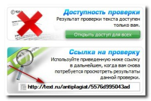 текст.ру ссылка на проверку
