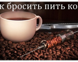 как бросить пить кофе